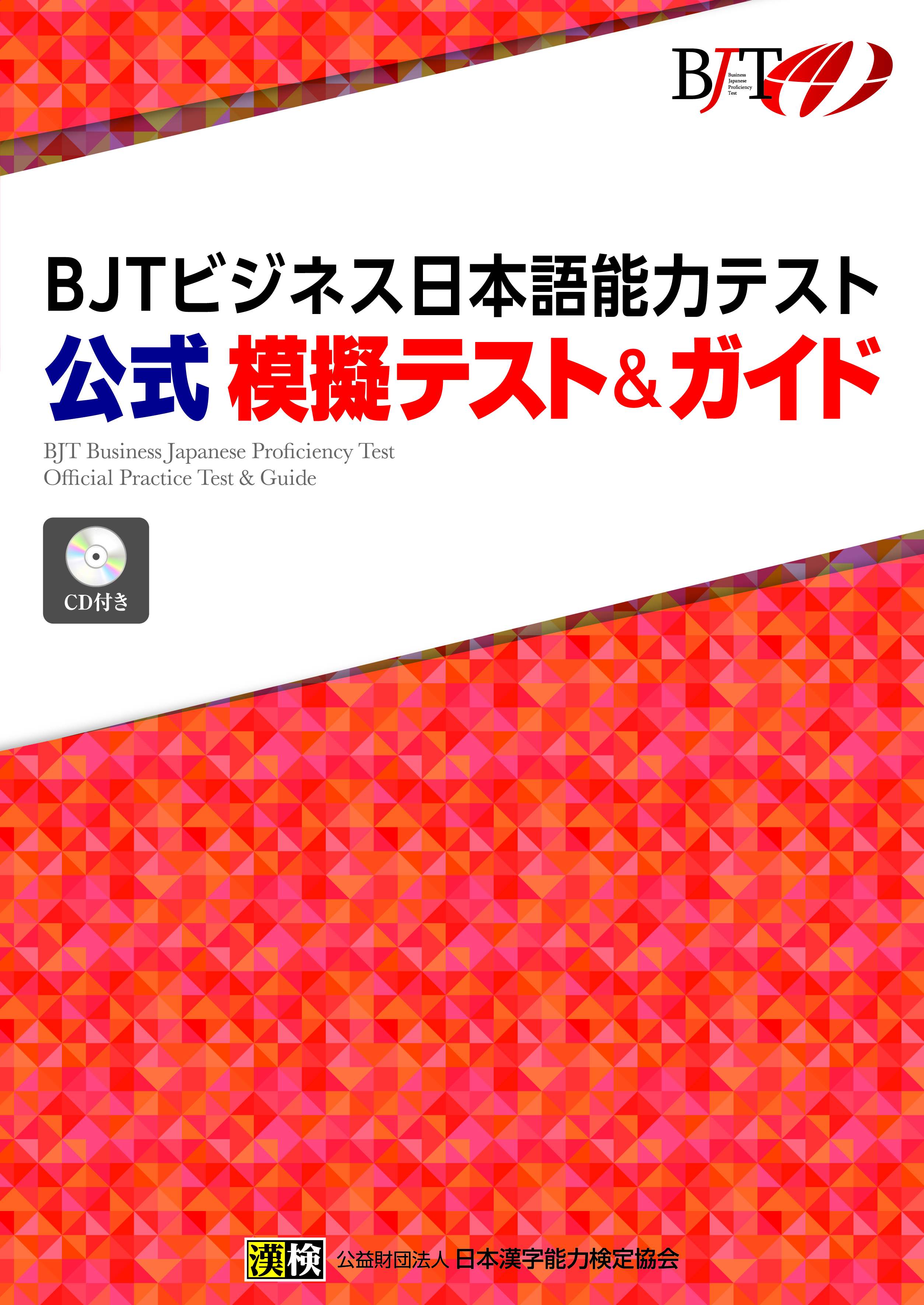 BJT公式模擬テスト&ガイド